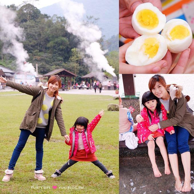 宜蘭景點【清水地熱】免費煮溫泉蛋和玉米、泡腳~野餐蹓小孩好地點❤