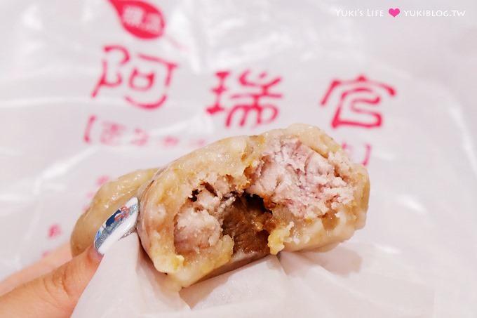 新莊團購美食【阿瑞官粿店】百年古早味芋粿巧❤料多好豐富 - yukiblog.tw