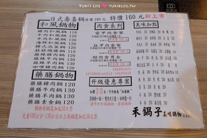 台中逢甲商圈美食【禾鍋子美味鍋物】$259五種肉品無限供應吃到飽火鍋 - yukiblog.tw