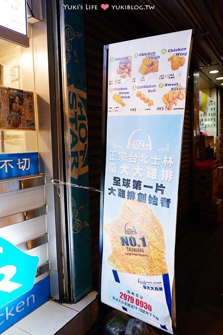 香港天后站美食【台北士林夜市豪大大雞排】味道一流! 價格雙倍!   Yukis Life by yukiblog.tw