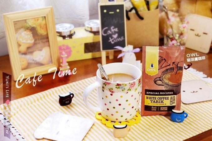 【OWL貓頭鷹咖啡】新加坡第一品牌咖啡、拉茶@東南亞特產 (讀者好康.留言抽咖啡和Yuki挑選生活小物.獎品豐富)