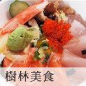 樹林美食┃真香味‧百元超值生魚丼(N訪超推薦) ~ 近樹林火車站 by yukiblog.tw