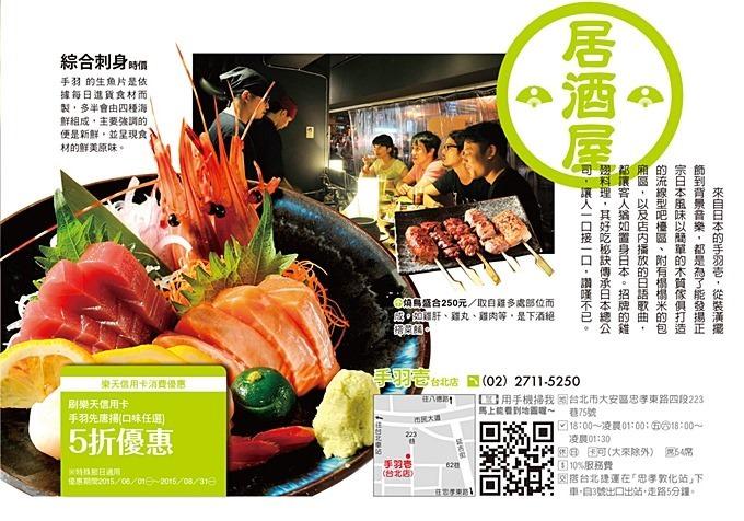 【樂天信用卡】日本超高人氣正式登台!!美食季5折活動、終身免年費、日本刷卡免國外手續費、赴日wifi免費~最新優惠活動總整理 - yukiblog.tw