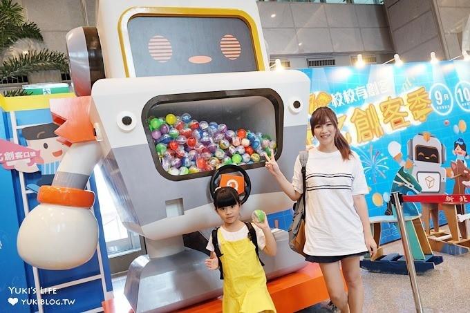 巨型小漾扭蛋機器人在這裡!【2017新北創客季】親子免費景點×扭出創造力 - yukiblog.tw