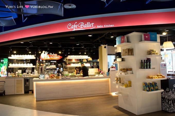 台北【Cafe Ballet 芭蕾咖啡親子餐廳(三創店)】早午餐菜單、環境分享 @忠孝新生站(三創生活園區7F) - yukiblog.tw
