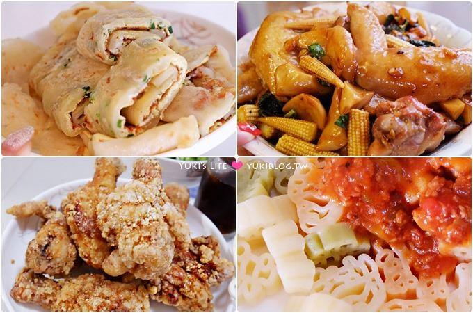 【廚房習作】傳統蛋餅、蒜頭雞湯、醬燒雞翅、酥脆炸雞、迪士尼汽車義大利麵…愛的家常菜❤ - yukiblog.tw