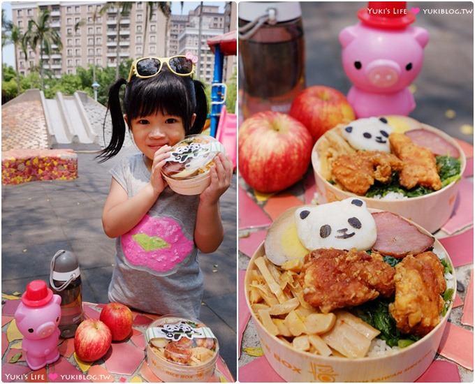 野餐好物【悟饕池上飯包】貓熊兒童飯包❤一切都從一份體貼開始--健康米食新主張(文末送餐券) - yukiblog.tw