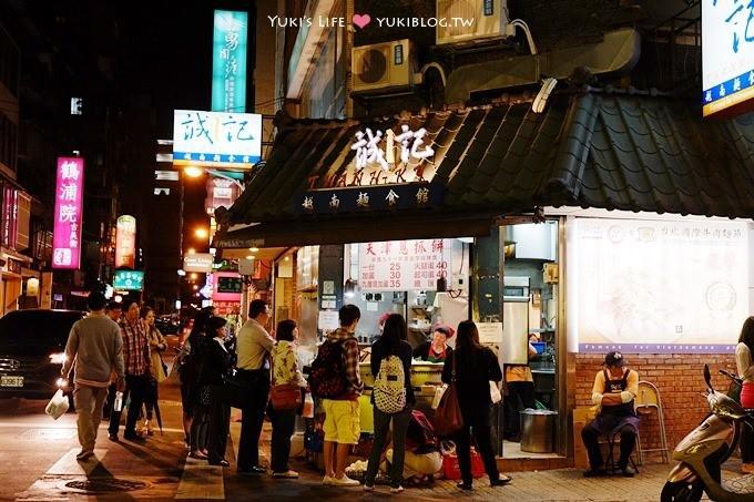 台北永康街美食┃誠記‧天津蔥抓餅 ~ 每次來都有人排隊! @東門站 - yukiblog.tw