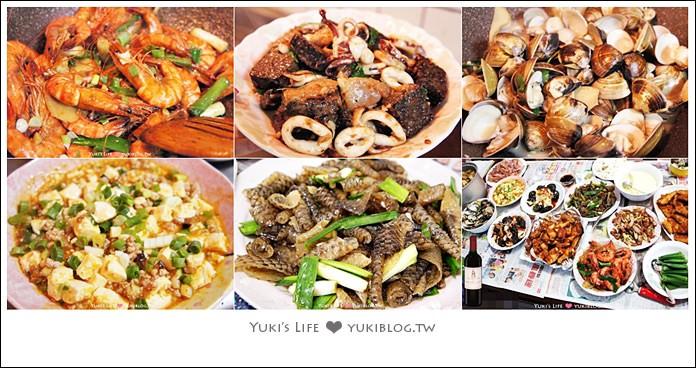 廚房習作┃婆婆慶生家聚‧看我下廚上好菜 ^++++++^y - yukiblog.tw