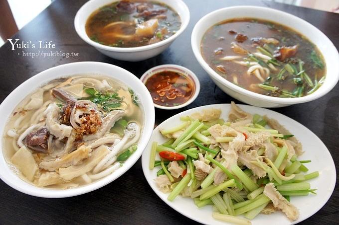 [苗栗美食]*公館牛肚大王~飄香50年の在地美食 - yukiblog.tw