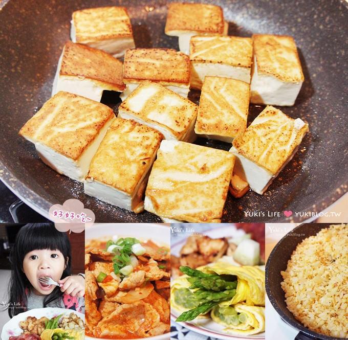[廚房逸品]*ZAWA歐廚寶鈦讚鍋平底light‧一把好鍋子讓人享受料理的無比樂趣~ (內有多道料理和小撇步分享❤) - yukiblog.tw