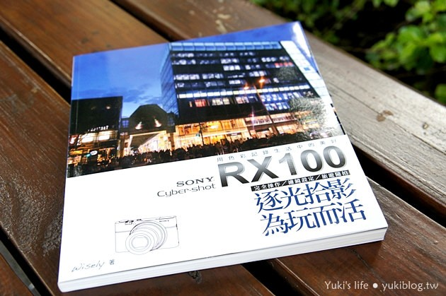 [書籍推薦]*Wisely新作‧Sony Cyber-shot RX100 逐光拾影為玩而活 - yukiblog.tw