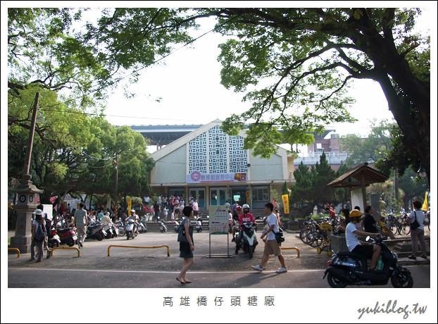[高雄_遊]*橋頭糖廠 ~ 糖廠藝術村散步好心情 - yukiblog.tw