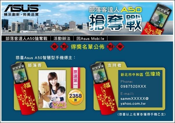 [活動]*ASUS部落客私房推薦景點比賽落幕.公佈投票幸運星 - yukiblog.tw