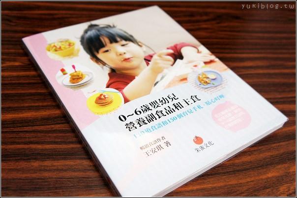 [書籍推薦]*朱雀文化 0~6歲嬰幼兒營養副食品和主食(新手人妻也適讀!) - yukiblog.tw