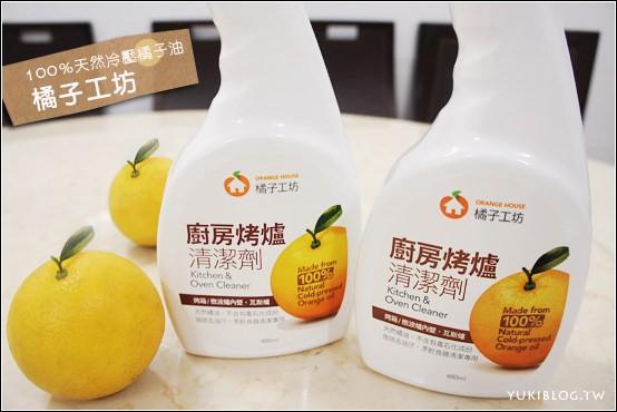 [試用]*橘子工坊~廚房烤爐清潔劑 - yukiblog.tw