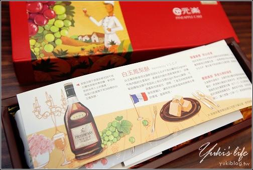 [試吃]*元樂頂級鳳梨酥~酒香醇厚 - yukiblog.tw