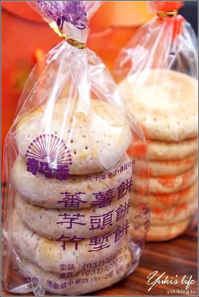 [試吃]*後龍。奇巧香餅家(芋頭餅 & 蕃薯餅 & 肚臍餅) - yukiblog.tw