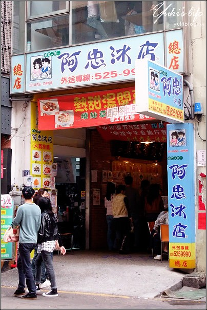 [新竹-食]*阿忠冰店 & 竹城奶油餅 & 曾家乾麵 - yukiblog.tw