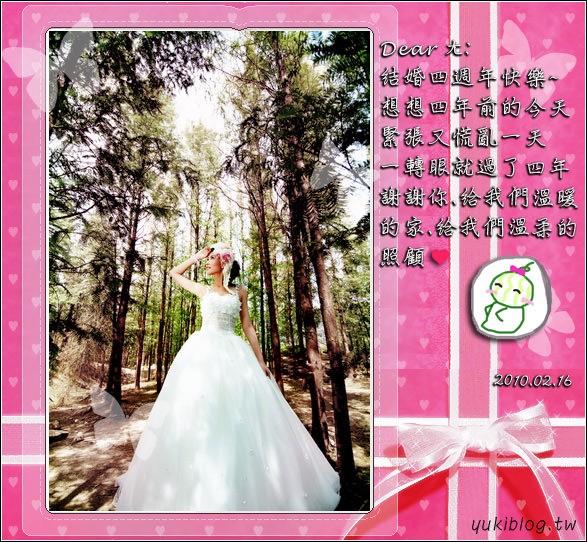 [虎年]*初三~結婚四週年紀念日快樂! - yukiblog.tw