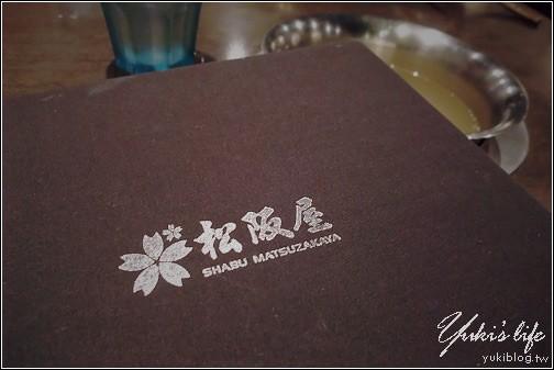 [板橋-食]*松阪屋~精緻涮涮鍋 - yukiblog.tw