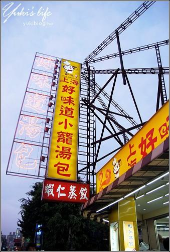 [台南之旅]*成大美食‧上海好味道小籠湯包 - yukiblog.tw