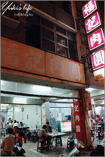 [台南之旅-食]*福記肉圓 - yukiblog.tw