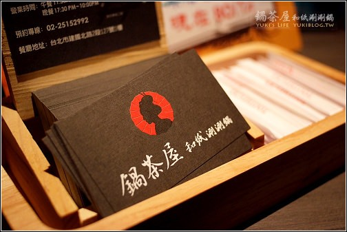 [台北-食]*鍋茶屋和紙涮涮鍋~獨特的日式響宴 - yukiblog.tw