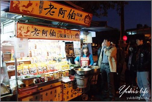 [桃園-玩]*大溪老街~榕樹下老阿伯現滷豆千&陳媽媽月光餅 - yukiblog.tw
