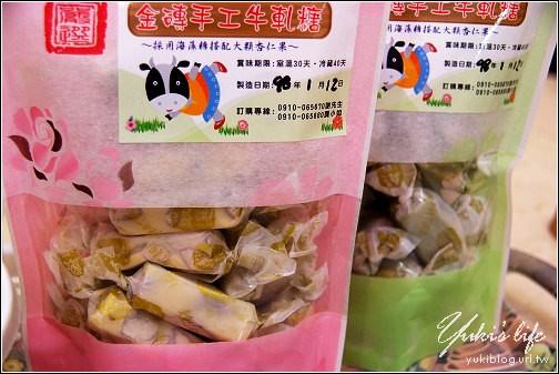 [美饌]*金磚手工烘焙坊-牛軋糖 & 奶油起司手工抹醬 - yukiblog.tw