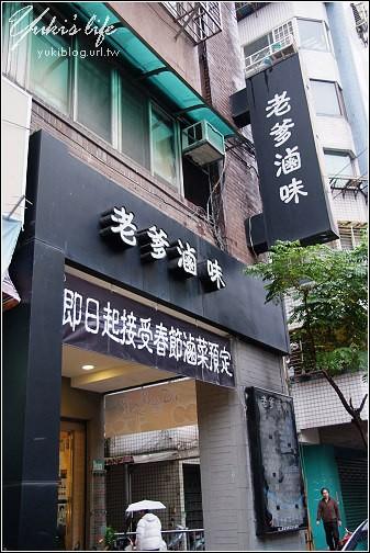 [試吃]*永和~老爹滷味(麻辣帶勁) - yukiblog.tw