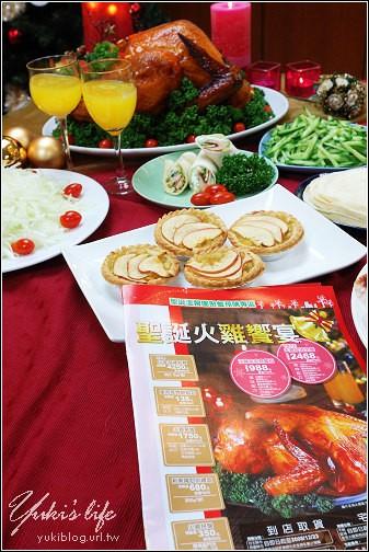 [Merry X'mas]*新東陽聖誕火雞饗宴 (產品試吃會) - yukiblog.tw