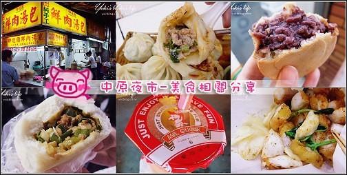 [美食收錄]*中原夜市~網友分享全記錄 (歡迎留言分享!) - yukiblog.tw