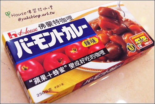 [廚房習作]*佛蒙特咖哩~ 自己煮的咖哩 料好又實在! - yukiblog.tw