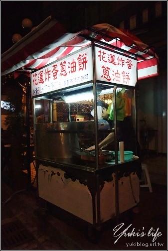 [桃園-食]*中原夜市part2~花蓮炸蛋蔥油餅 & 皇后先生 & 餅要醬打 - yukiblog.tw