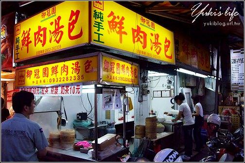 [桃園-食]*中原夜市~御冠園鮮肉湯包 & 包好甲蔥燒包 - yukiblog.tw