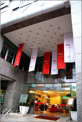 [高雄-住]*物美價廉~西悠飯店CU HOTEL - yukiblog.tw