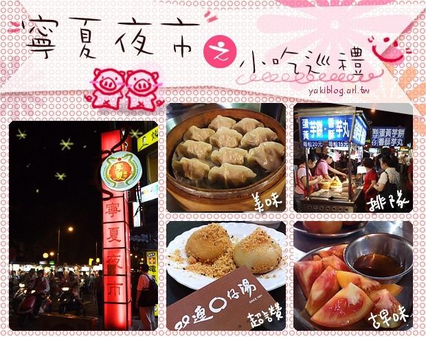 [台北-食]*寧夏夜市小吃巡禮 (手繪食記喲!) - yukiblog.tw