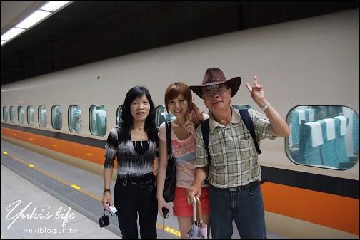 [高雄]*板橋→左營-高鐵咻咻咻の初體驗! & 和運租車 - yukiblog.tw