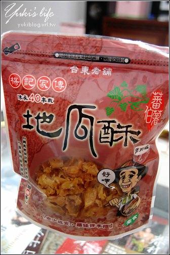 [團購美食]台東-蕃薯伯楊記家傳地瓜酥 - yukiblog.tw