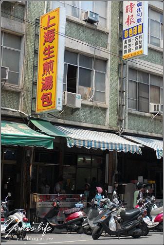 [食-高雄]*上海生煎湯包 - yukiblog.tw