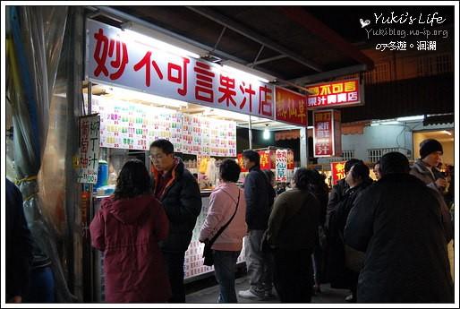 [07冬遊。洄瀾]P12 *自強夜市- 妙不可言果汁 & 法式官財板 - yukiblog.tw