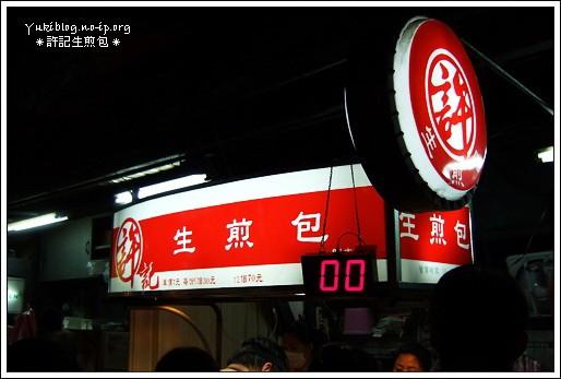 [師大夜市]*許記生煎包 - yukiblog.tw