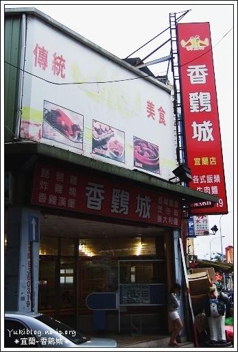 [懷念的]宜蘭美食*全台唯一「香鷄城」 - yukiblog.tw