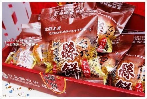 [古早味]北縣名產-台北縣餅(五仁酥餅) - yukiblog.tw