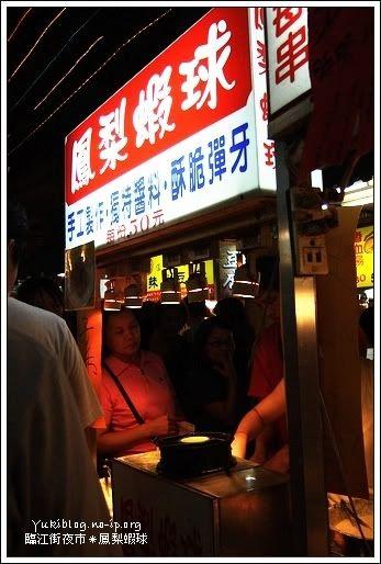 [臨江街夜市]美食尋訪*正常鮮肉湯包 - yukiblog.tw
