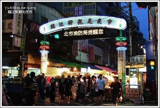 [臨江街夜市]美食尋訪*今日壽司店 - yukiblog.tw