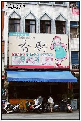 [宜蘭美食]070714二日遊*北城香廚臭豆腐 - yukiblog.tw