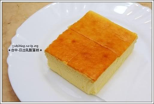 台中-日出乳酪蛋糕(原味.抹茶) - yukiblog.tw
