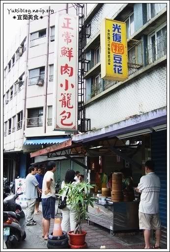 [宜蘭美食]070714二日遊*正常鮮肉小籠包 - yukiblog.tw